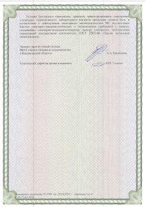 Сертификат соответствия 3